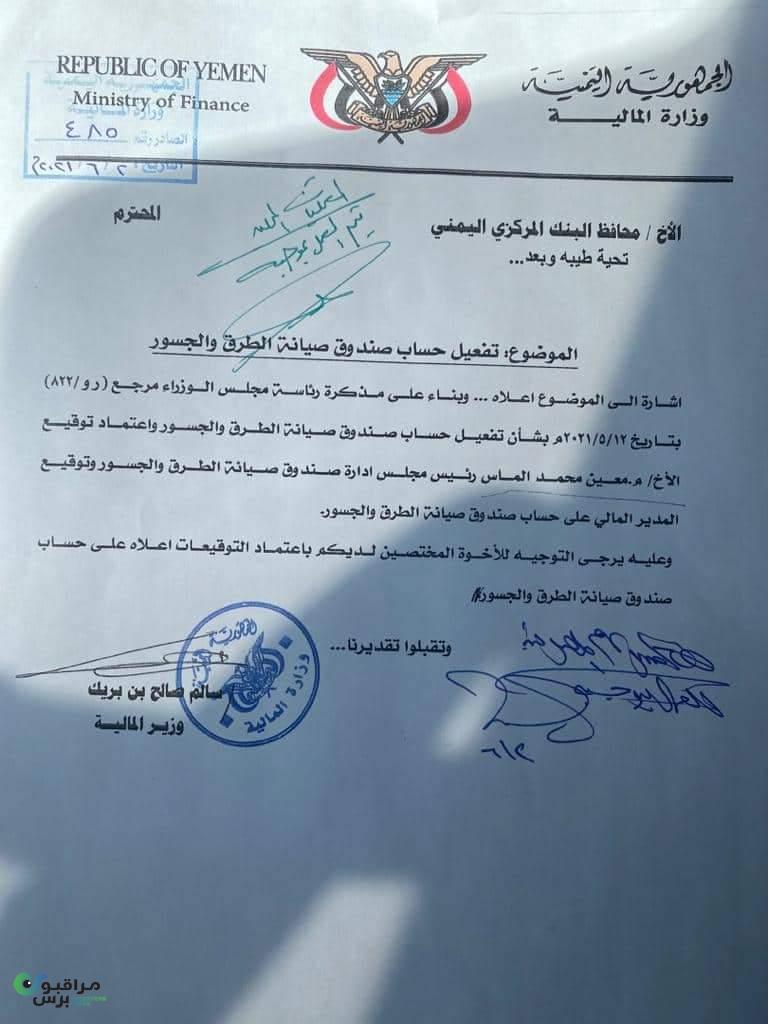 مذكرات رسمية تكشف حجم الصراع الانقلابي بين الانتقالي والشرعية(حرب مصادرة الصلاحيات)