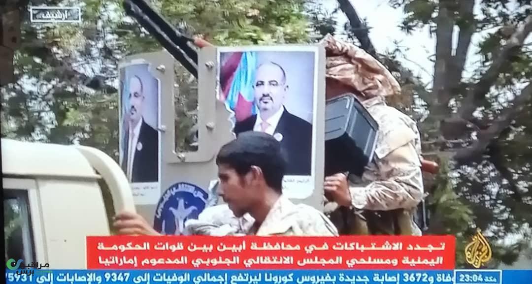 الجزيرة تكشف عن تجدد المواجهات جنوب اليمن والداعري يتوقع معركة فاصلة(صور)