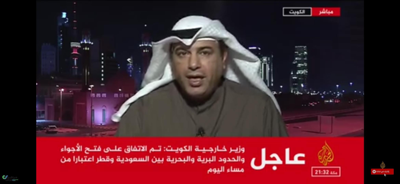 عاجل:التلفزيون الكويتي يعلن تفاصيل إنتهاء الأزمة الخليجية بين قطر والسعودية
