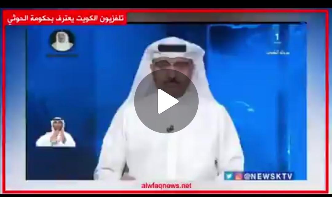 بالفيديو.. تلفزيون دولة خليجية يعترف بحكومة الحوثيين في خبر مثير للجدل