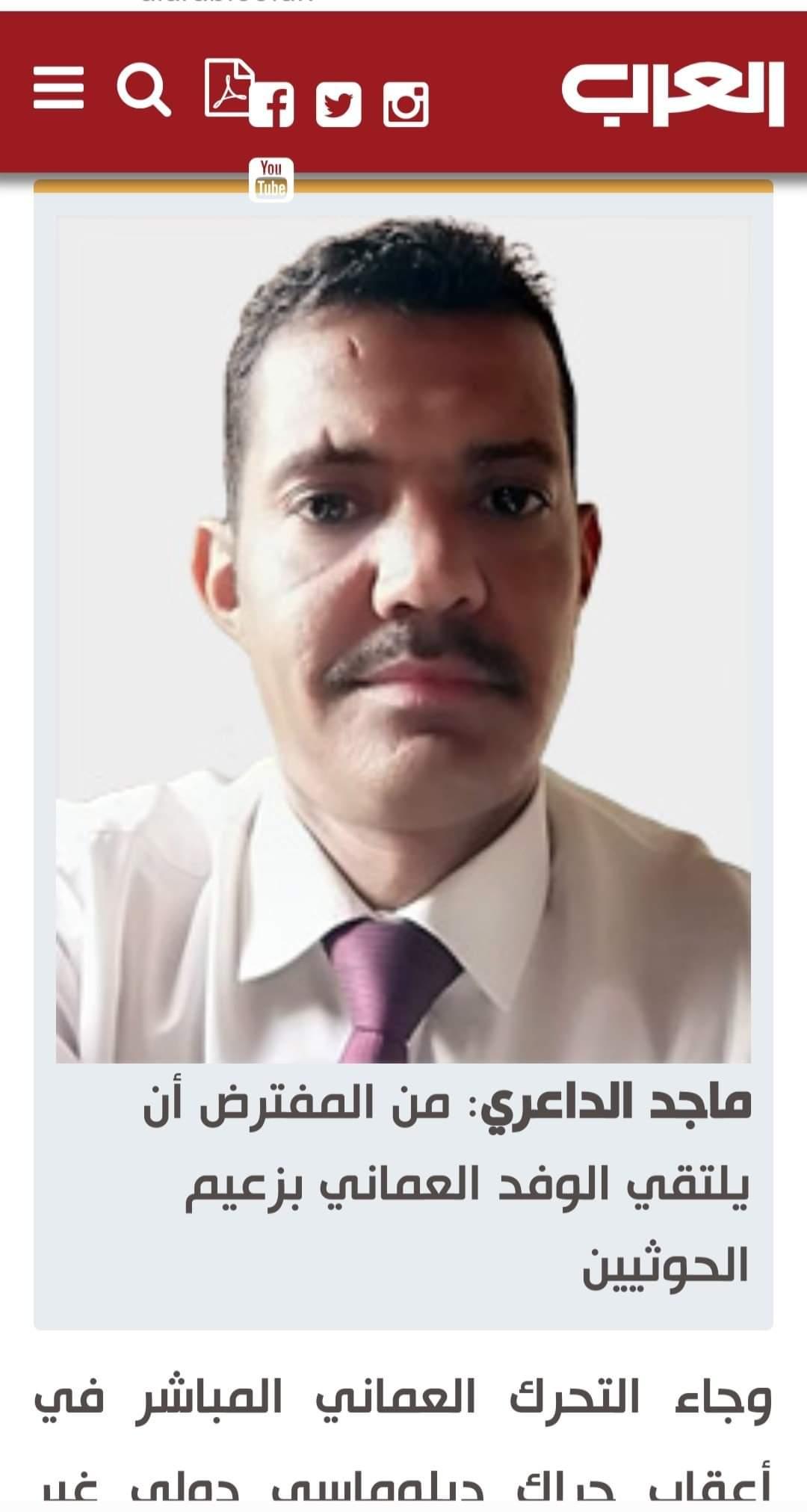 ماجد الداعري في تصريح لصحيفة العرب اللندنية