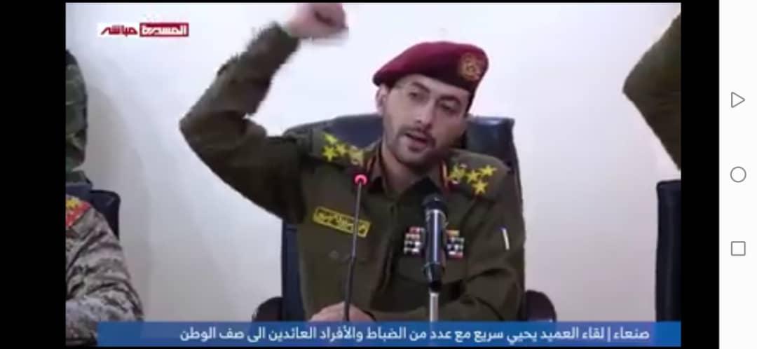 الناطق العسكري للحوثيين يعلن عودة لواء متكامل من جيش الشرعية بثلاثة أيام ويسألهم:أين نموذجية التحرير ومرتبات جيش الشرعية