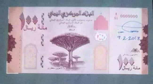 البنك المركزي اليمني يعلن وصول شحنة اموال فئة  #1633; #1632; #1632; ريال