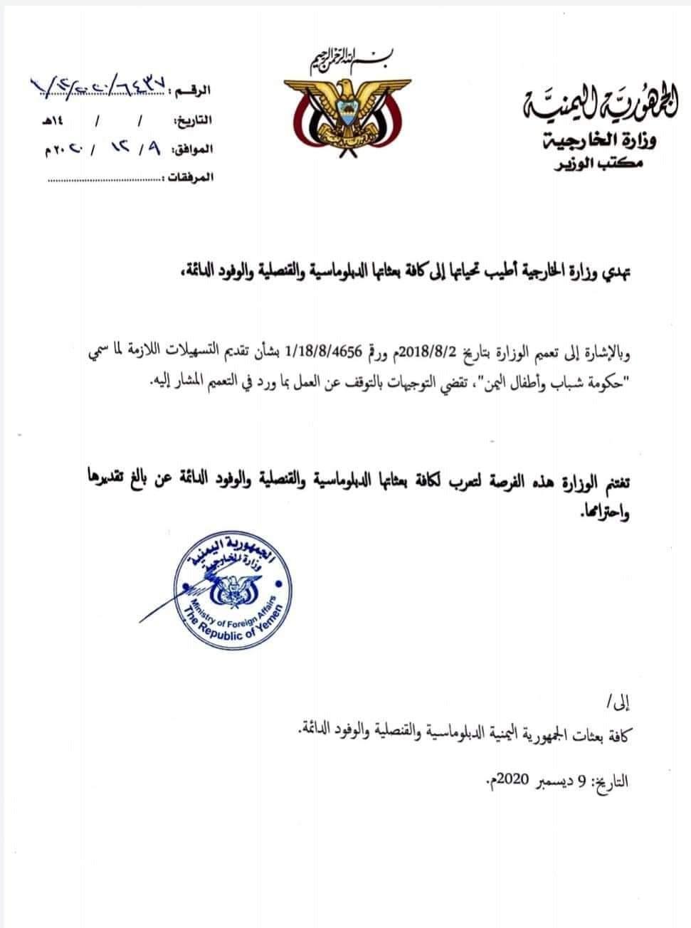 مذكرة رسمية تكشف عن مصير الدعم الحكومي السابق لحكومة الأطفال