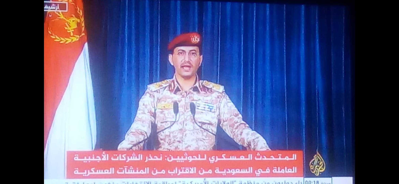 الحوثيون يجددون تهديداتهم غيرالمسبوقة للسعودية ويحذرون الشركات الأجنبية العاملة هناك