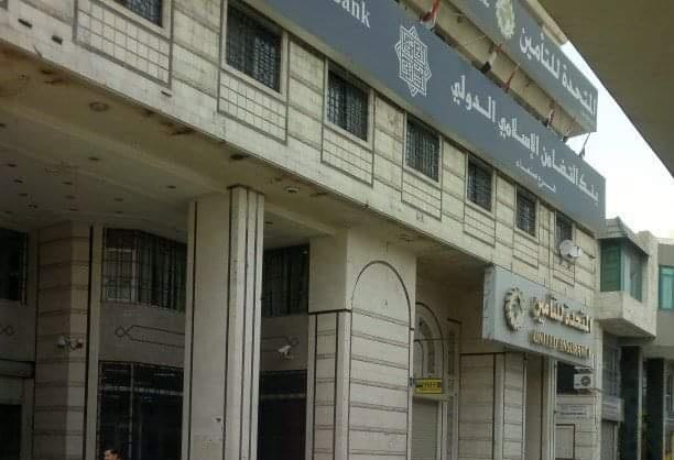 الحوثيون يوضحون أسباب إغلاقهم لبنك التضامن الإسلامي بصنعاء وفروعه