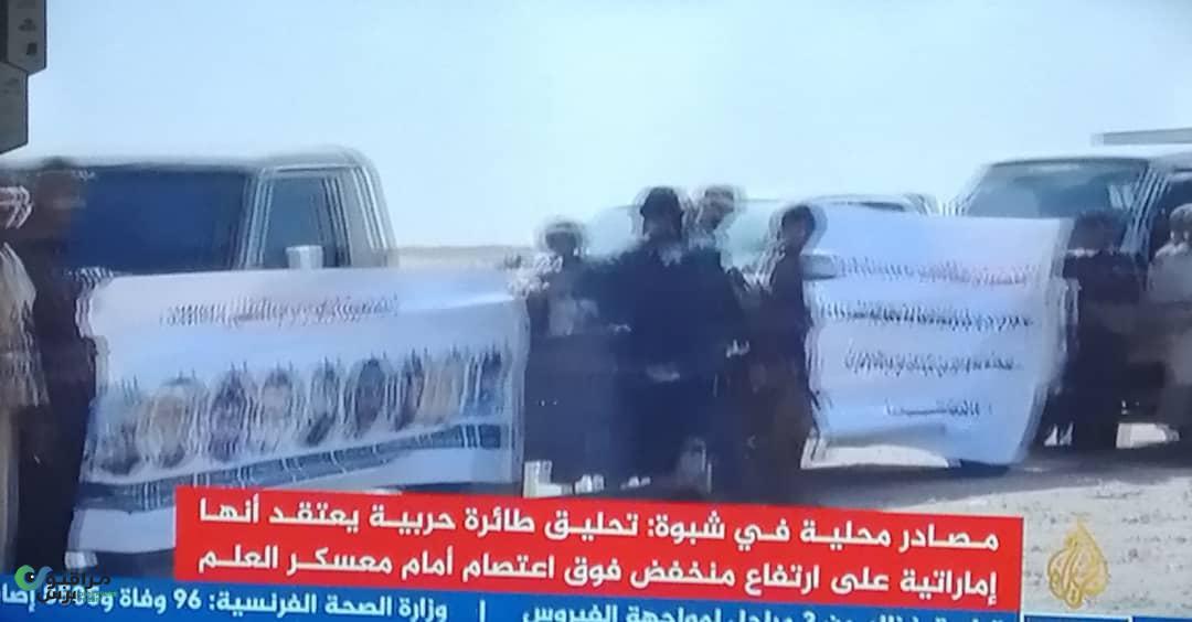 قناة:طائرة حربية تحلق فوق اعتصام بشبوه والمحافظ يطالب بانسحاب الإمارات من منشأة بلحاف