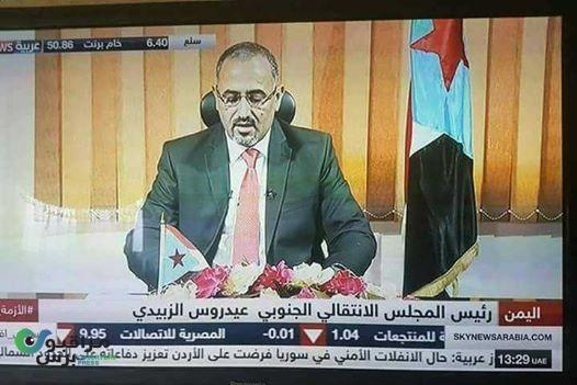 الانتقالي الجنوبي يدعو الحكومة اليمنية للعودة الى عدن وتنفيذ الشق الاقتصادي من اتفاق الرياض