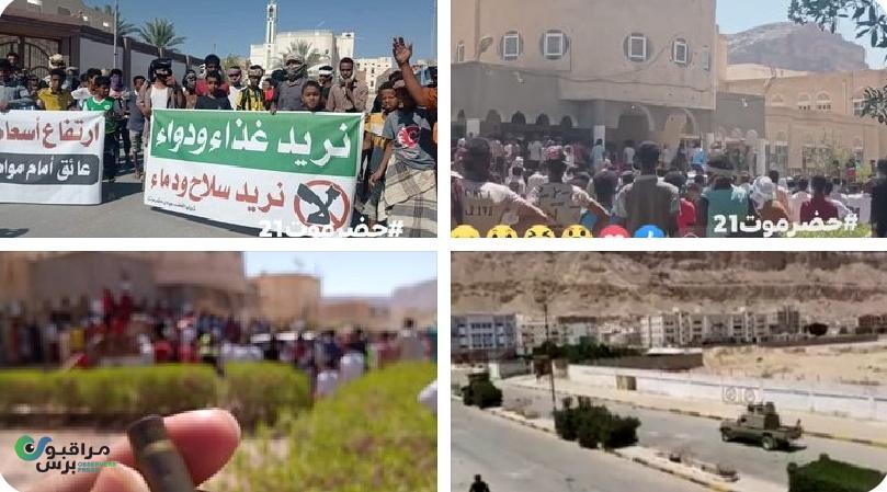 الإنتقالي الجنوبي يعلن أول مواقفه من القمع الأمني لاحتجاجات سلمية بوادي حضرموت