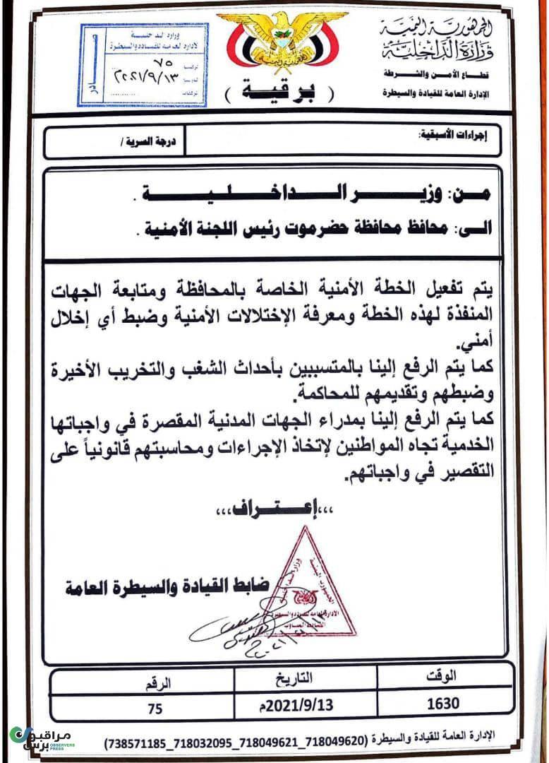 وزير الداخلية يمنح محافظ حضرموت صلاحيات  أمنية لضبط أي إخلال أمني ومحاكمة المتسببين بالشغب والتخريب(وثيقة)