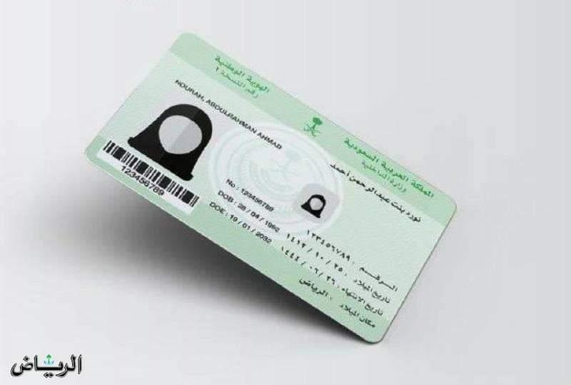 السعودية تحدد خمسة شروط للسماح للمرأة بوضع مكياج عند التقاط صور للبطائق الشخصية