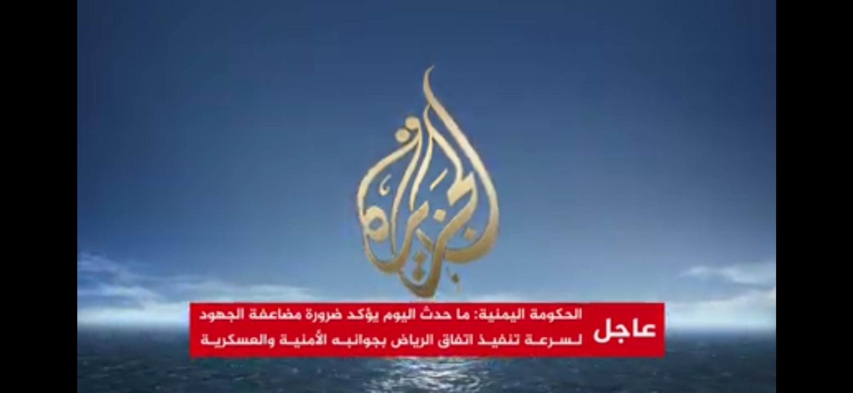 أول تعليق رسمي لحكومة الشرعية اليمنية حول اقتحام المعاشيق