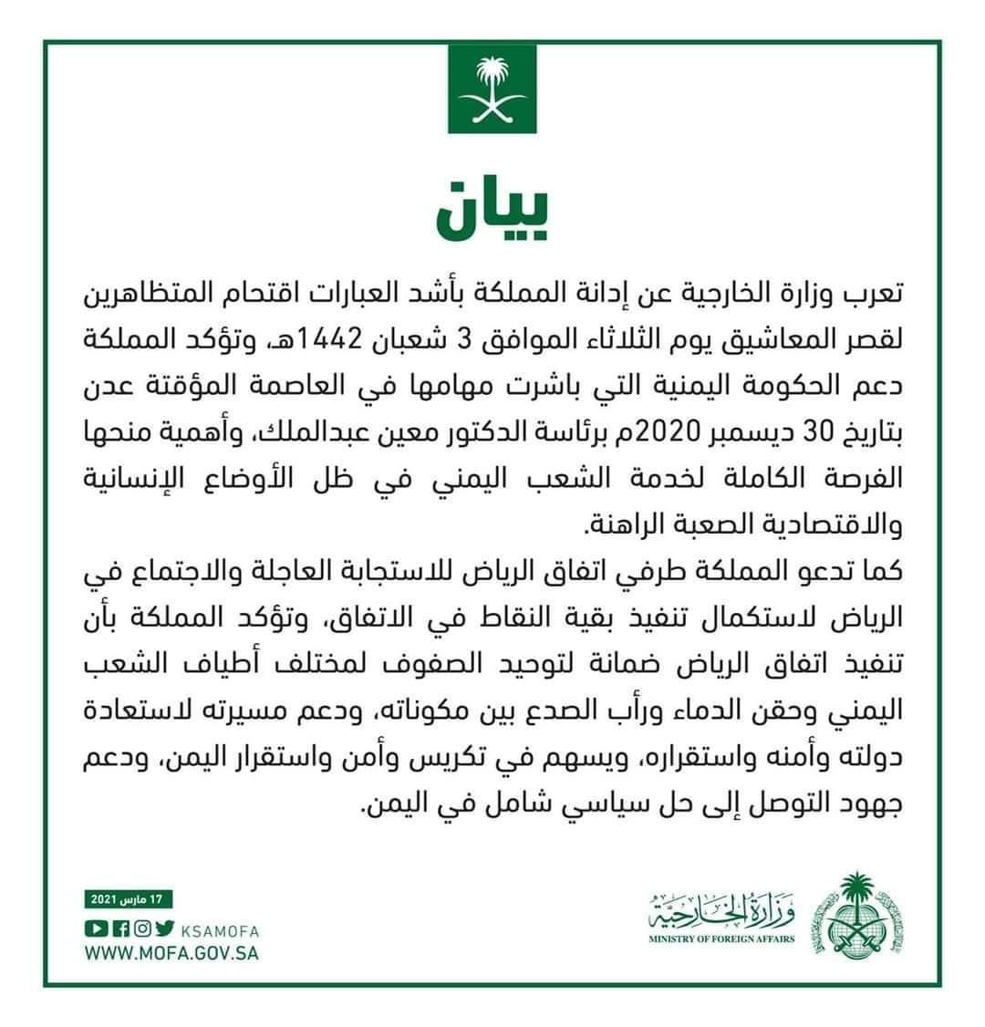 السعودية توجه دعوة عاجلة لطرفي إتفاق الرياض وتوضح موقفها من إقتحام المعاشيق(بيان)