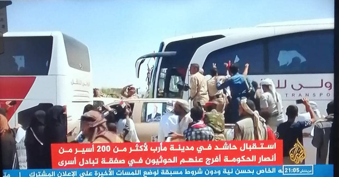 قناة اخبارية تكشف تفاصيل المرحلة الثانية من صفقة تبادل الاسرى بين الحكومة اليمنية والحوثيين(صور)
