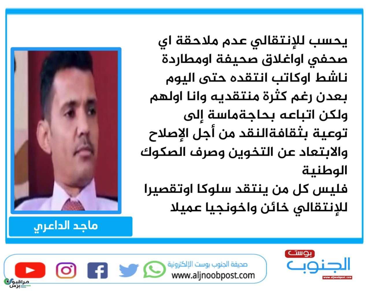 الداعري يشيد بتعامل الإنتقالي مع منتقديه من الصحفيين والناشطين بعدن وينصح أتباعه