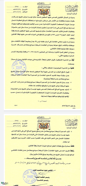 المحكمة العليا تصدر حكما باتا يمنح مؤسسة موانئ خليج عدن مستحقات تتجاوز الـ 50 مليون دولار(وثائق)