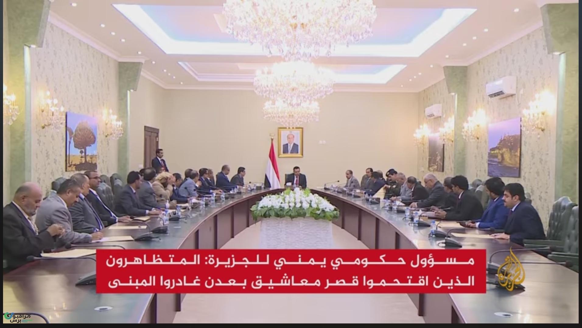 حكومة الشرعية اليمنية تعلن مكان وجودها وتوضح حقيقة مغادرتها لعدن