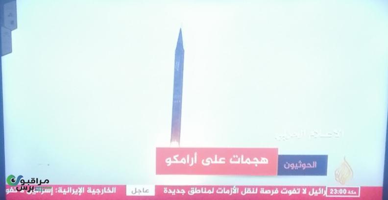 الحوثيون يعلنون استهدافهم مجدداً لأرامكو وقاعدة عسكرية والسعودية توضح
