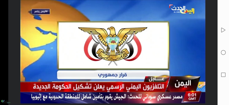 كيف تشكلت حكومة المناصفة اليمنية الجديدة وكم حصة الأحزاب والقوى فيها(صور)