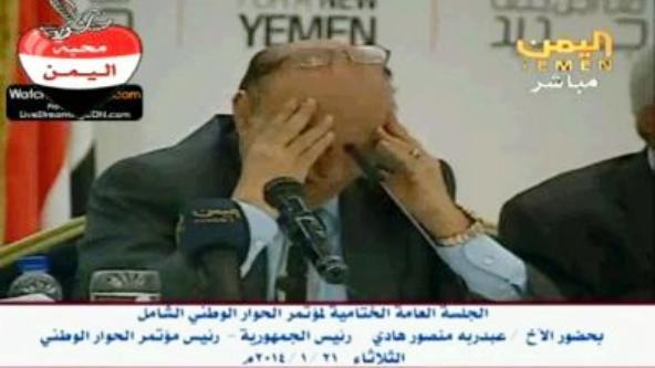 هادي أثناء لطمه على خده تعبيرا عن تحرجه مماقاله بالجلسة الختامية للحوار