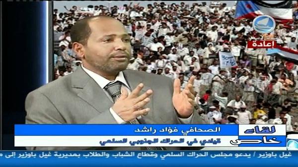 فؤاد راشد الناطق الرسمي للمجلس الاعلى للحراك الجنوبي
