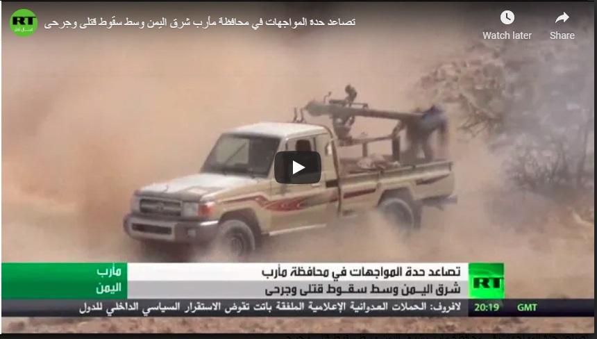 RT:سقوط قتلى وجرحى بمعارك مأرب وتجدد المواجهات في تعز (فيديو)