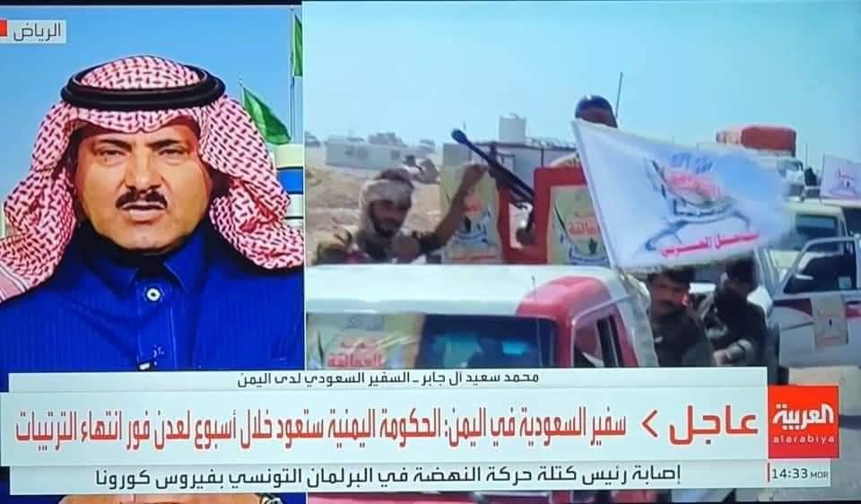 الكشف عن موعد عودة الحكومة اليمنية الجديدة إلى عدن
