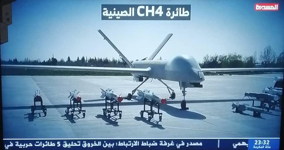 الحوثيون يعلنون إسقاط طائرة سعودية حديثة متعددة المهام ويكشفون تفاصيل الطائرة