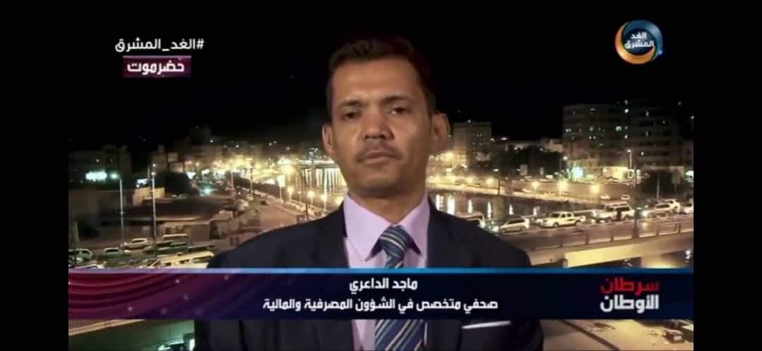 صحفي يوضح كيف جرت فضائح غسيل وتهريب أموال عبر بنك بنوك اليمن(فيديو)