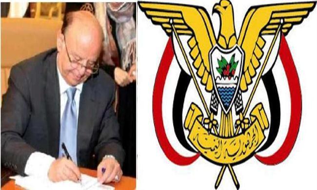 الرئيس اليمني يصدر قرارات تعيين جمهورية جديدة
