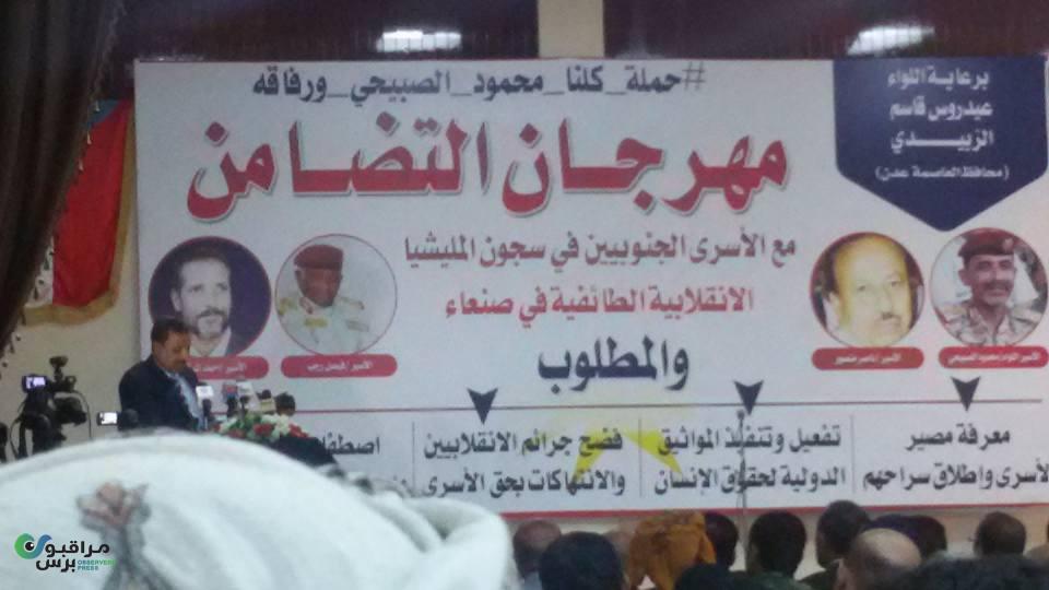 الحوثيون يعلنون عن صفقة تبادل أسرى جديدة بينهم شقيق الرئيس اليمني