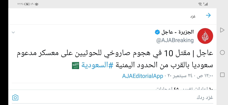 عاجل:قناة اخبارية تكشف عن حصيلة قتلى هجوم صاروخي حوثي جديد