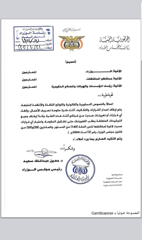رئيس الحكومة اليمنية المكلف يصدر قرارا مثيرا للجدل القانوني..فهل أصاب..أم وقع بالمحظور؟