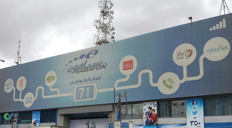 شركة سبافون للهاتف النقال تعلن استقلالها عن سيطرة وتحكم الميليشيات الحوثية بصنعاء (بيان)