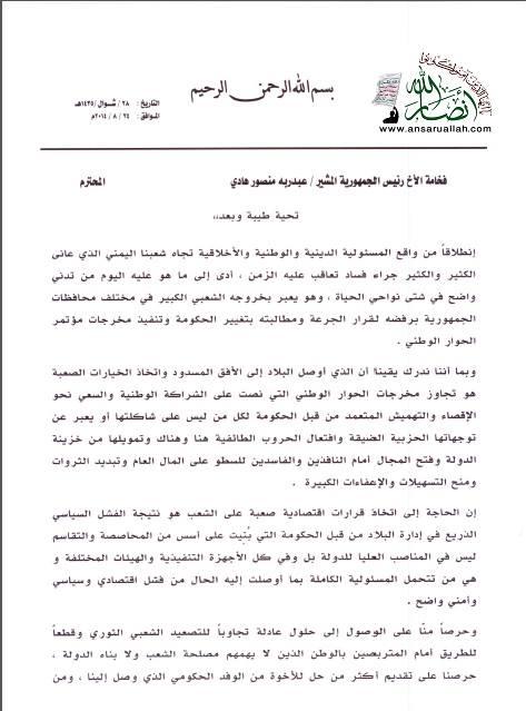 """رسالة الحوثي لهادي وشروطه لوقف""""التصعيد"""