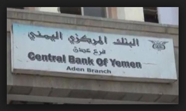 بيان توضيحي هام صادر عن البنك المركزي اليمني