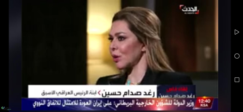 رغد صدام حسين تكشف هوية فتاة يمنية استنجدت بها لإنقاذ والدها