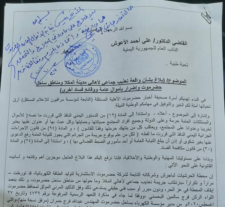 الديني يرفع دعوة قضائية ضد التاجر باجرش ومحاميه أمام نيابة غرب المكلا(وثائق وادلة)