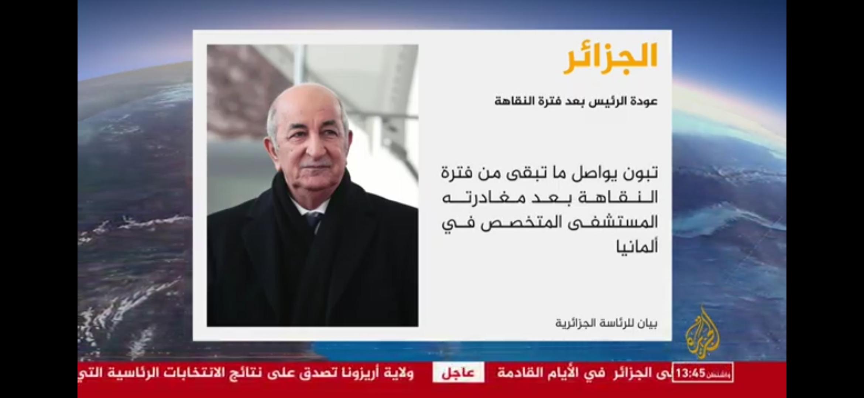 عاجل:الرئاسة الجزائرية تعلن آخر مستجدات الحالة الصحية للرئيس ومكان وجوده